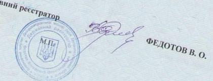 Свiдоцтво про державну реєстрацiю юридичної особи (зворотний бік)