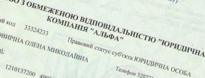 Довiдка з єдиного державного реєстру пiдприємств та органiзацiй України