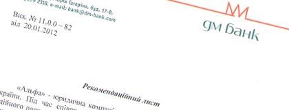 Рекомендационный лист ПАО Диапазон - Максимум Банк